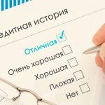 Как исправить кредитную историю — 9 способов